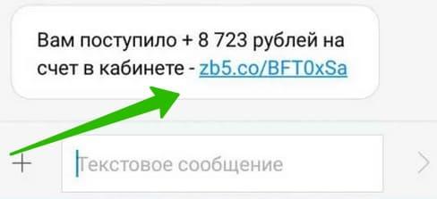 Zb5.co – что это за сайт, пришло СМС «Вам поступило на счет»