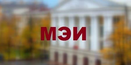 МЭИ – Московский энергетический институт