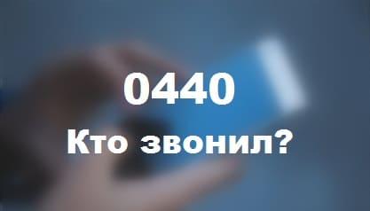 0440 — что это за номер, кто звонит?