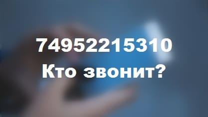 Кто звонил с номера 74952215310