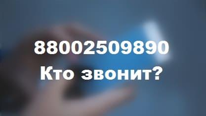 88002509890 - кто звонит с этого номера телефона