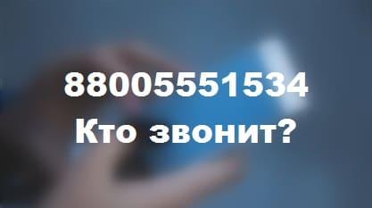 88005551534 — кто звонит, чей это номер
