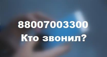 88007003300 - кто звонил с этого номера