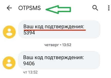 СМС от OTPSMS с кодом подтверждения — что это такое?