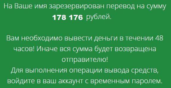 Пришло смс от bmgis.ru о переводе — что это?