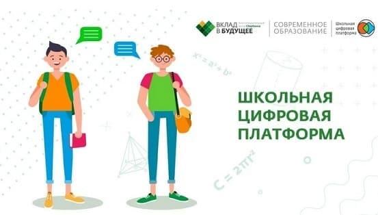 Школьная цифровая платформа — вход в кабинет, описание функционала