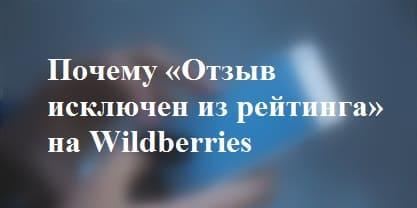 Почему «Отзыв исключен из рейтинга» на Wildberries