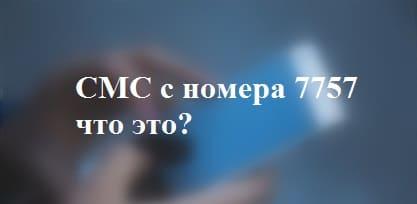 Приходит СМС с номера 7757: что это?