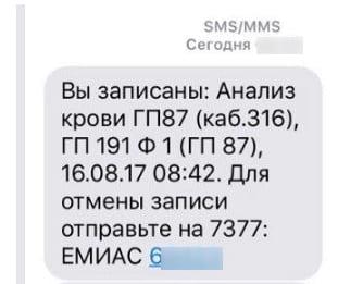 Почему пришло СМС сообщение от «DIT EMIAS запись к врачу»