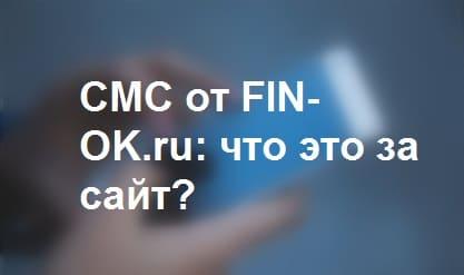 Пришло СМС от FIN-OK.ru: что это за сайт?