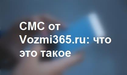 СМС от Vozmi365.ru: что это такое и как отписаться от рассылки