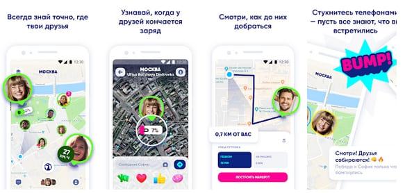 Zenly – что это за приложение и зачем нужно
